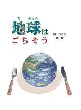 chikyuu-hyoushi-small